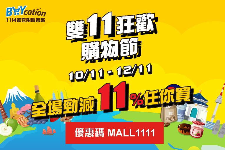 【雙十一優惠2020】hutchgo mall Buycation第一擊「雙11」狂歡購物節