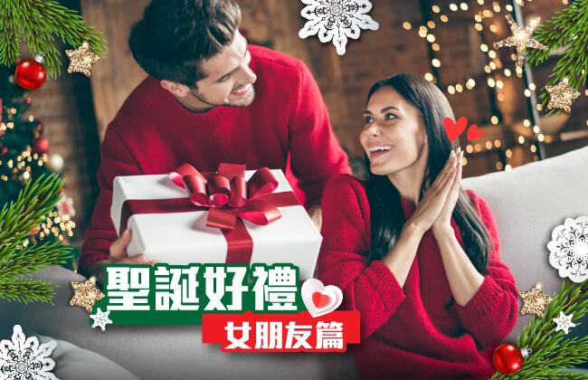 【2020聖誕禮物合集】女生聖誕禮物 Gift for her必買推介!