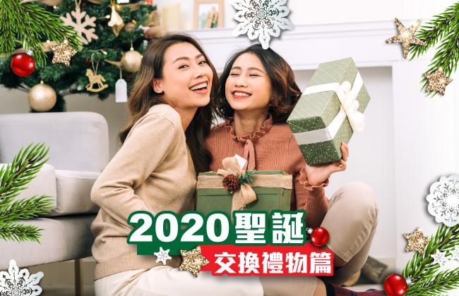 【2020聖誕禮物合集】$100 - $300 聖誕交換禮物必買清單