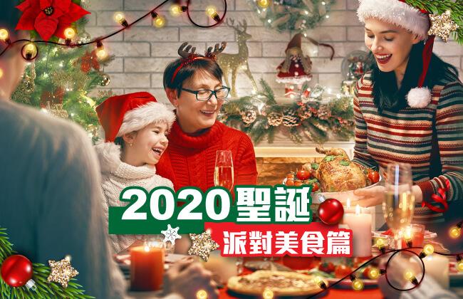 【2020聖誕美食】聖誕派對美食、美酒推介 在家慶祝冇難度!